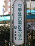 市駅前に立てられた標語看板。市街のあちこちに正岡子規の香りが。