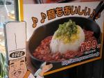 松山で、このメニューを出す店を何度か見かけた。「東京で大人気」だとか…。