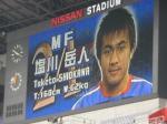 横浜FMの選手紹介。シオ。この日はサブで出場機会なし。