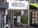 深谷は映画で町興し中。旧中仙道沿いの小さな映画館。毎年映画祭も開かれる。