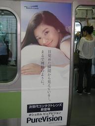 山手線の車体広告。涼子はコンタクトレンズの広告にも登場か。