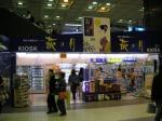 仙台駅コンコースはお土産銀座。その代表格「萩の月」のキオスク。
