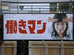 有楽町駅ホームの「働きマン」の広告。インパクト大。