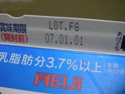 食料品の賞味期限「07.01.01」。新しい年が近付いていることを実感。