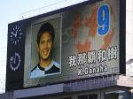 川崎にもビジョンで個人個人の選手紹介。「ガハナカズキ」って…