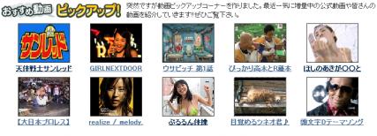ニコニコ動画おすすめ_2008年10月9日