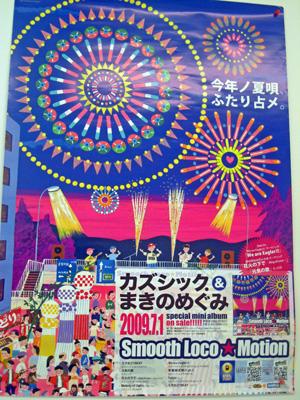 仙台七夕花火祭ポスター