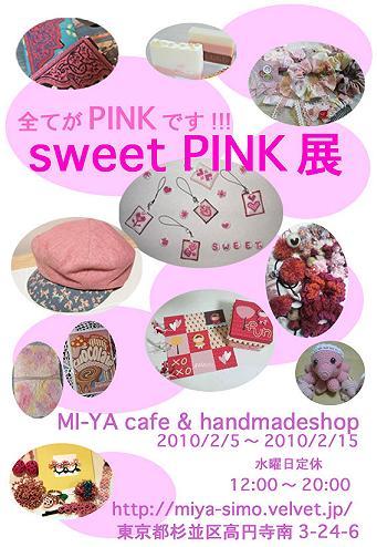 ピンク展2
