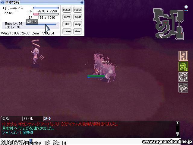 screenverdandi245.jpg