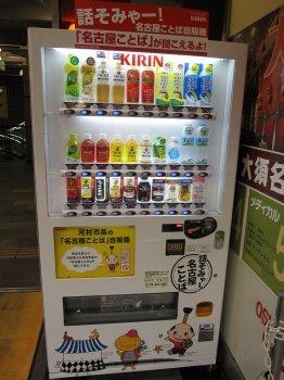 名古屋ことば自販機
