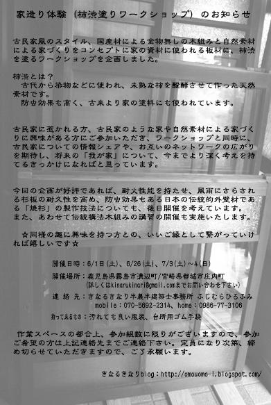 fujumura_WS.jpg
