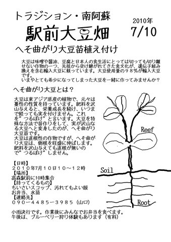 jiro-20100710daizu.jpg