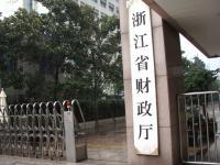 浙江省財政局
