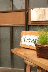 草と木と古道具展1