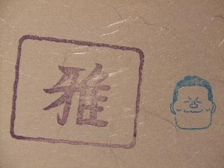 2008_07090045.jpg