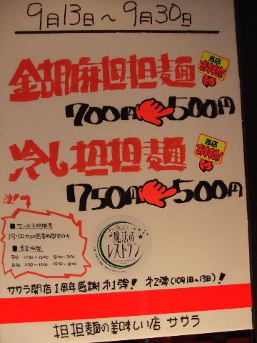 2008_09180024.jpg