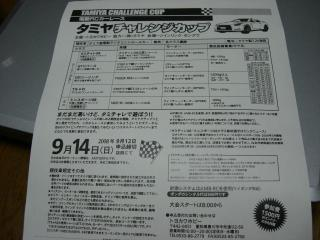 CIMG6972.jpg