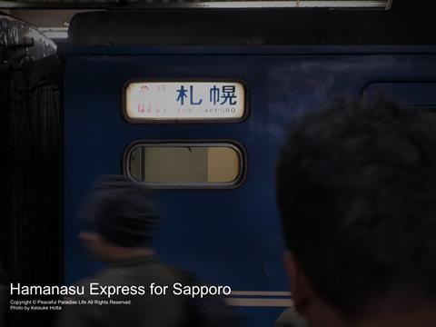 札幌行きの急行はまなす号に乗るところ