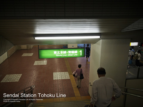 仙台駅の東北本線のホーム