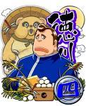 徳川さん。