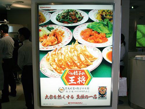 「CR餃子の王将」展示会