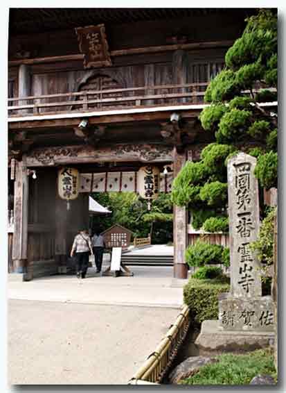 四国八十八ヶ所第一番寺
