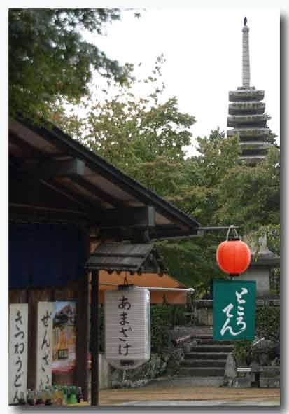 茶店から子安の塔