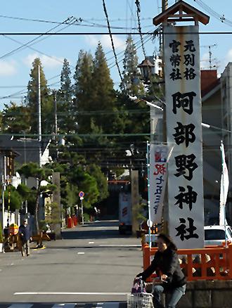 阿倍野神社