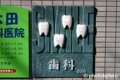 かわいい歯医者
