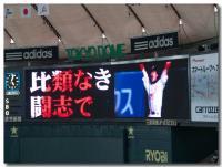 星野ジャパン-6-