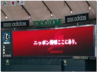 星野ジャパン-8-