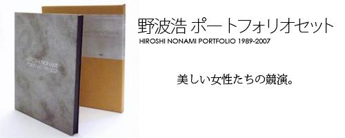 nonami02.jpg