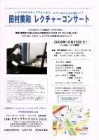 20081025tamura.jpg