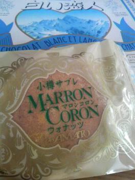 マロンコロン