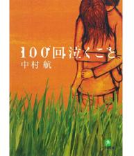 中村航 著 『100回泣くこと』