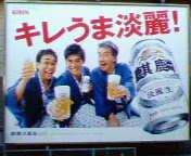 淡麗@新宿駅