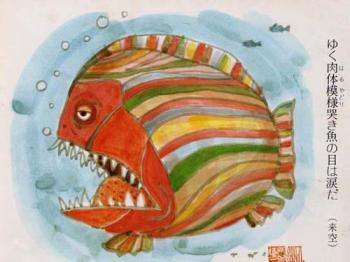 ぴすとる魚