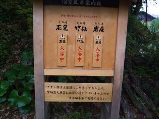 きらの里 貸切風呂 (1)