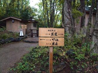 きらの里 貸切風呂 (2)