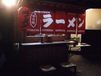 きらの里 夜食 (1)