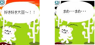 pi0203-daizu.png