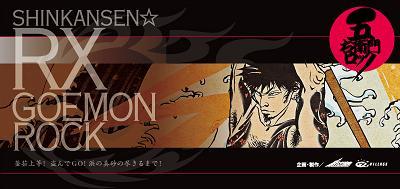 goemon-50.jpg