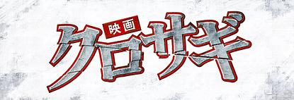 kurosagi_main-65.jpg