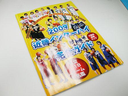 getsubasu_furoku.jpg