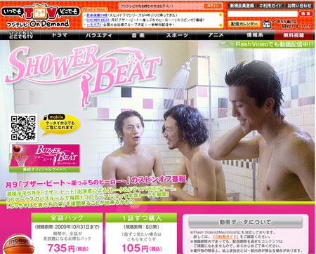 shower_beat.jpg