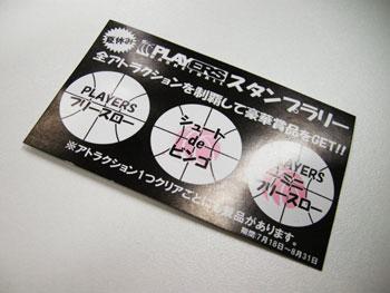 stamp_card.jpg