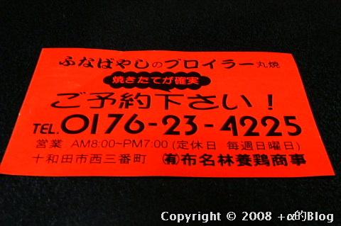 funabayashi0809b_eip.jpg