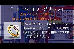 yubiwa01.jpg