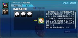 010909 勅命8