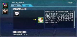 011009 勅命9